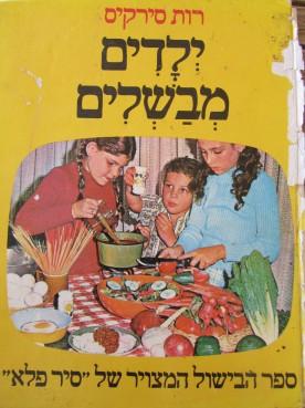 ילדים מבשלים