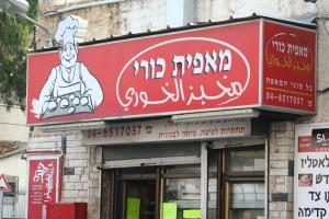 פטאייר זעתר מנגולד מאפיית כורי חיפה